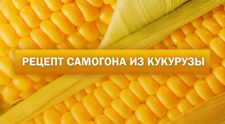 Кукурузный самогон без солода на ферментах