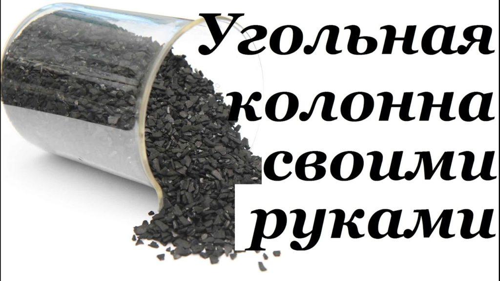 Угольная колонна своими руками